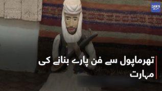 The Thermopylae Artisan of Quetta!