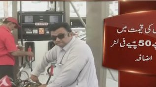 Petrol prices go up by 2.5 per litre