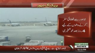 Good news for the Lahore Airport after 4 days