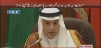 Saudi Arabia's Foriegn Minister's visit to Pakistan, delayed