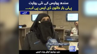 Female DSP now dealing in public affairs in Sindh
