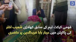 Shoib Akhtar visits Baba Fareed's shrine in Pakpattan