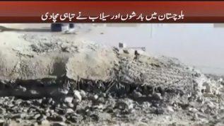 Floods and rain have spread destruction in Balochistan
