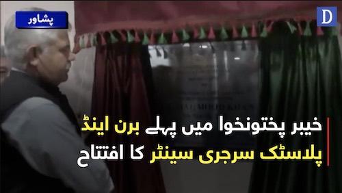 First Burn Hospital inaugurated in KPK