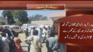 Goat Shah: Seven dead bodies found