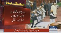 Prayer offered for the first time inside National Assembly
