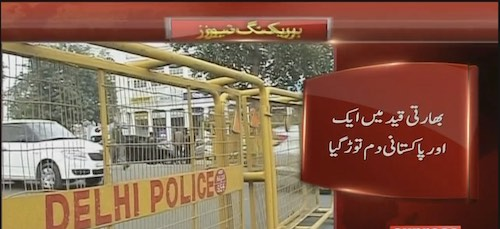 A Pakistani passes away in Indian prison