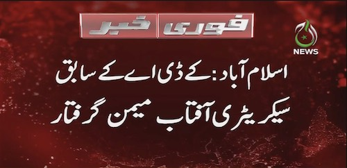 NAB arrests KDA secretary Aftab Memon