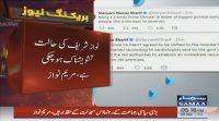 Nawaz Sharif says no to medical facilities