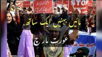 Aurat March – A glimpse into women's struggle and voice