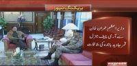 PM Imran meets COAS today