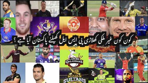 Which foreign players are playing in Pakistan this PSL?