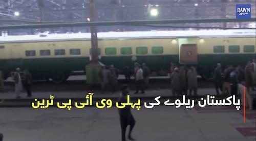 Pakistan gets it first VIP train