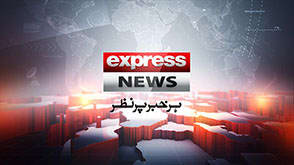 Express News LIVE | Watch Express TV Live - Goonj