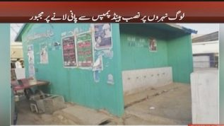 Basic Infrastructure in Shackles inside Sindh
