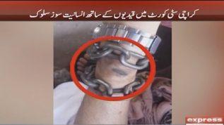 Prisoners being treated inhumanely at Karachi City Court