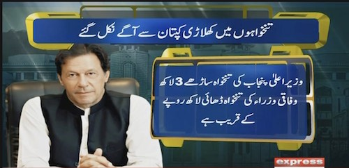 PM Imran's salary less than ministers' salaries