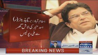 Islamabad: Asad Munir's body found in his home