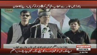 Imran Khan announced jobs for tribesmen