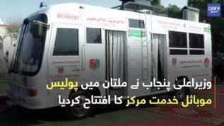 Police Mobile Khidmat Center established in Multan