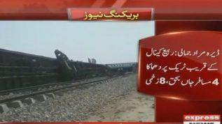 Dera Murad Jamali: A blast in a railway track kill 4, injures 8