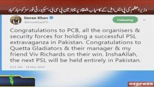 PM Imran congratulates the winning team: PSL 2019