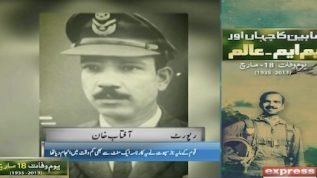 M.M Alam's sixth death anniversary commemorated