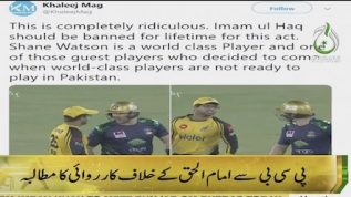 Imam ul Haq is under fire for his rude behavior to Watson