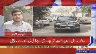 Shehbaz Sharif appears before JIT in Model town incident