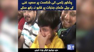 Saeed Ghani's son in tears on Zalmi's loss