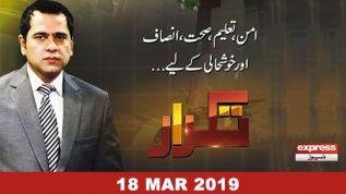 Can Zardari and Bilawal be arrested?