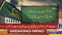 All of Nawaz Sharif's organs need treatment according to him