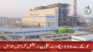 Pakistan to produce power from Thar coal