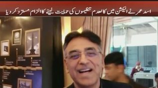 Asad Umar denies taking support from banned outfits in general elections