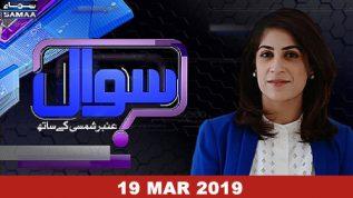 Nawaz Sharif's bail delayed?