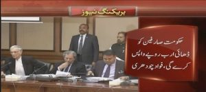 Govt will reimburse 2.5 Billion rupees to consumers, says Fawad Chaudhry