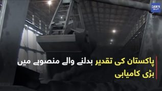 Thar coal starts producing electricity