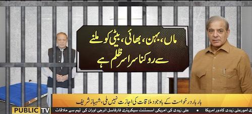 Family isn't being allowed to meet Nawaz Sharif: Shehbaz and Maryam Nawaz