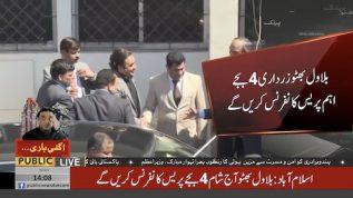 Bilawal Bhutto Zardari will do a press conference at 4pm