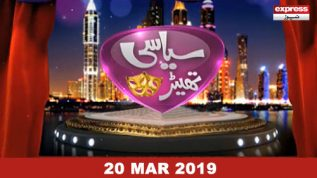 Siasi Theater – 20 March, 2019