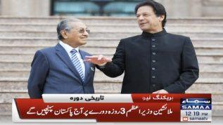 Malaysian Prime Minister to visit Pakistan