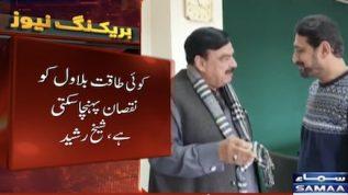 Bilawal can be harmed: Sheikh Rashid