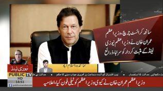 Imran Khan appreciates NZ Prime Minister