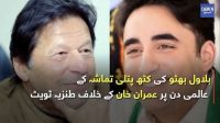Bilawal Bhutto congratulates PM Imran on World Puppetry Day