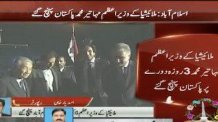 Mahatir Muhammad reaches Islamabad on a 3 day visit