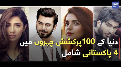 Four Pakistanis among top 100 Most Beautiful Faces List