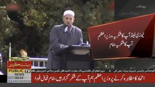 Imam thanks NZ Prime Minister after Prayers