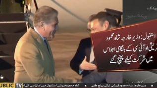 Shah Mehmood Qureshi reaches Turkey to attend OIC meeting