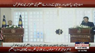 PM Khan, Malaysian PM Mahathir address joint press conference
