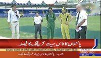 Pak vs Aus: Pakistan won the toss, chooses to bat